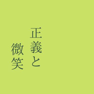 芥川 龍之介 蜜柑 特徴